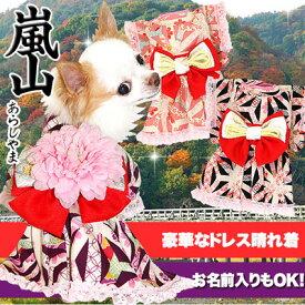 【犬 服 犬の服 ドッグウェア】艶やか晴れ着 嵐山(あらしやま) 《コサージュ別売》【着物 正月 七五三 トイプードル チワワ ダックス タムベディ かわいい ポメラニアン】