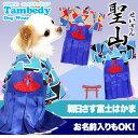 【犬の服タムベディ】男振り袴(はかま)【犬用 着物】聖山(せいざん)【お正月 年賀状犬服 犬 服 着物 犬の服 犬の…