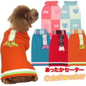 【犬 服 犬の服 ドッグウェア】キュート セーター【ドッグウェア】