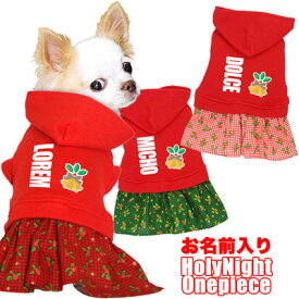 【犬 服 犬の服 ドッグウェア 名入れ】愛犬のお名前入り ホーリーナイト ワンピース【201811】【クリスマス 柊 ベル レッド 女の子 トイプードル チワワ ダックス おしゃれ シーズー】