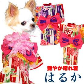 【犬 服 犬の服 ドッグウェア】艶やか晴れ着 はるか 《コサージュ別売》裏地付【201809】【ペットウェア 着物 正月 七五三 ダックス トイプードル チワワ タムベディ かわいい マルチーズ 着せやすい】