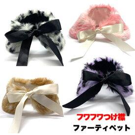 【祝15周年】【犬 服 秋冬 犬の服 ドッグウェア】おしゃれな付け襟 ファーティペット【2011911】
