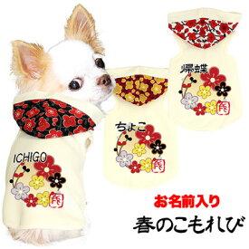 【犬 服 犬の服 ドッグウェア 名入れ】愛犬のお名前入り 春のこもれび パーカー【和柄 梅 チワワ ダックス トイプードル かわいい コーギー】