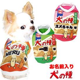 愛犬のお名前入り 犬の種 シャツ 3D《予約商品2020年3月中旬発送》【クーポンご利用で3点3999円福袋対象商品】