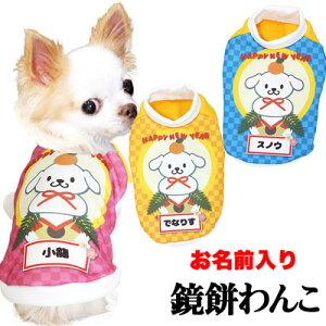【犬 服 犬の服 ドッグウェア 名入れ】愛犬のお名前入り 鏡餅わんこ シャツ(SG/3D)【201911】【年賀状 おもち 子年 新年 祝 お正月 チワワ ダックス トイプードル おもしろい ポメラニアン】