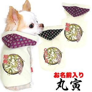 【犬 服 犬の服 ドッグウェア 名入れ】愛犬のお名前入り 丸寅 パーカー【和柄 虎 笹 チワワ ダックス トイプードル かっこいい マルチーズ】