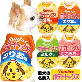 【犬 服 犬の服 ドッグウェア 名入れ】愛犬のお名前入り ポテトドッグス(SG/3D)【パロディ チワワ ダックス トイプードル おもしろ ヨーキー】