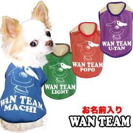 【犬 服 犬の服 ドッグウェア 名入れ】愛犬のお名前入り ワンチーム シャツ3D【202001】【ラグビー チワワ ダックス トイプードル かわいい パピヨン】《予約商品2020年2月中旬発送》