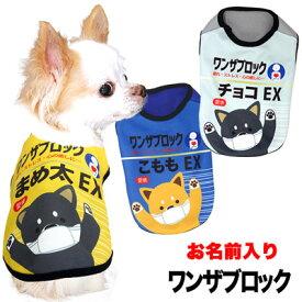 【犬 服 犬の服 ドッグウェア 名入れ】愛犬のお名前入り ワンザブロック シャツ(SG/3D)【201912】【風邪薬 パロディ チワワ ダックス トイプードル おもしろい コーギー】