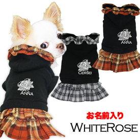 【犬 服 秋冬 犬の服 ドッグウェア 名入れ】愛犬のお名前入り ホワイトローズ ワンピース【201911】【ペットウェア バラ フリル ぺット トイプードル チワワ ダックス かわいい ヨーキー】
