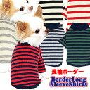 【犬 服 犬の服 ドッグウェア】ボーダーロングスリーブ シャツ 長袖 メール便送料無料【ペットウェア 寒さ対策 チワワ…
