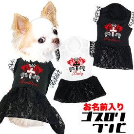 愛犬のお名前入り ゴスロリ ワンピース