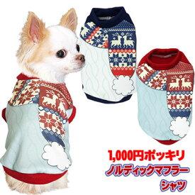 【犬 服 犬の服 ドッグウェア】ノルディックマフラーシャツ (3D)【トイプードル チワワ ダックス おしゃれ パピヨン タムベディ タムベディ】