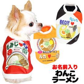 愛犬のお名前入り わんこラーメン シャツ(SG/3D)《予約商品2021年2月下旬発送》《クーポンご利用で3点3999円福袋対象商品》