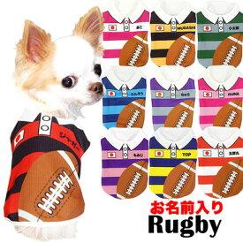 【犬 服 犬の服 ドッグウェア 名入れ】愛犬のお名前入り ラグビー【201908】(SG/3D/BW)【ひんやり冷感クールかジャージ素材 スポーツ 日本代表 チワワ ダックス トイプードル かわいい パピヨン】