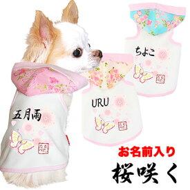 【犬 服 犬の服 ドッグウェア 名入れ】愛犬のお名前入り 桜咲く パーカー【ペットウェア 和柄 トイプードル チワワ ダックス おしゃれ パグ】
