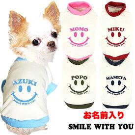 【犬 服 犬の服 ドッグウェア 名入れ】愛犬のお名前入り スマイルウィズユー(3D)【ペットウェア ニコちゃん トイプードル チワワ ダックス】
