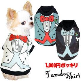 204cc7991b21c 犬 服 ドッグウェア アウトレット 秋冬 ペット ハート ダックス トイプードル チワワ 服 かわいい パピヨン タムベディ