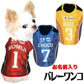 【犬 服 犬の服 ドッグウェア 名入れ】愛犬のお名前入り バレーボールワンコ【201908】(SG/(3D)/BW)【ひんやり冷感クールかジャージ素材 スポーツ バレー 日本代表 チワワ ダックス トイプードル かっこいい パグ】