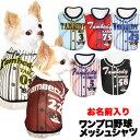 【犬 服 犬の服 ドッグウェア 名入れ】愛犬のお名前入り ワンプロ野球 メッシュタンクトップ【201805】【背番号 タン…