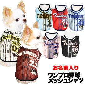 【犬 服 犬の服 ドッグウェア 名入れ】愛犬のお名前入り ワンプロ野球 メッシュタンクトップ【201805】【背番号 タンクトップ チワワ ダックス トイプードル おもしろ ポメラニアン】