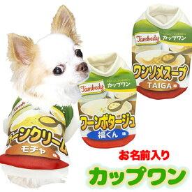愛犬のお名前入り カップワン シャツ(SG/3D)《予約商品2021年2月下旬発送》《クーポンご利用で3点3999円福袋対象商品》