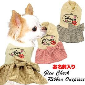 【犬 服 犬の服 ドッグウェア 名入れ】愛犬のお名前入り グレンチェックリボンワンピース【202011】【ペットウェア 女の子 トイプードル チワワ ダックス キュート ポメラニアン】