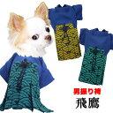 【祝15周年】【犬 服 犬の服 ドッグウェア】男振り袴(はかま)飛鷹【202009】【ペットウェア 着物 正月 七五三 ダック…