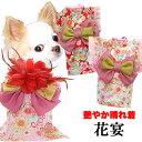 【祝15周年】【犬 服 犬の服 ドッグウェア】艶やか晴れ着 花宴 《コサージュ別売》【202009】【ペットウェア 着物 正…
