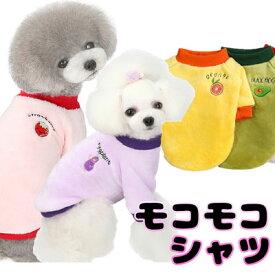 【犬 服 犬の服 ドッグウェア】モコモコ シャツ【202012】【犬 服 ペットウェア アウトレット ダックス トイプードル チワワ 服 タムベディ かわいい シーズ】