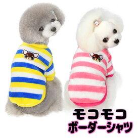 【犬 服 犬の服 ドッグウェア】モコモコボーダー シャツ【202012】【犬 服 ペットウェア アウトレット ダックス トイプードル チワワ 服 タムベディ かわいい ヨークシャー】