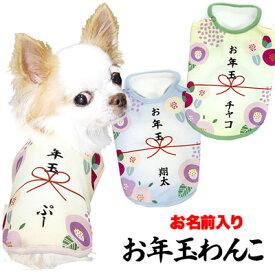 愛犬のお名前入りお年玉わんこ(SG/3D)《予約商品2021年2月下旬発送》《クーポンご利用で3点3999円福袋対象商品》