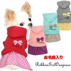 【犬 服 犬の服 ドッグウェア 名入れ】愛犬のお名前入り リボンガールワンピース【202010】【ペットウェア 水玉 女の子 トイプードル チワワ ダックス かわいい パグ】
