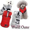 【祝15周年】【犬 服 秋冬 犬の服 ドッグウェア】ワールドアウター【202010】【犬 服 秋冬 ペットウェア アウトレット…
