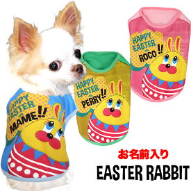 【犬 服 犬の服 ドッグウェア 名入れ】愛犬のお名前入り イースターラビット シャツ【202002】【復活祭 Easter うさぎ エッグ チワワ ダックス トイプードル かわいい シーズー】