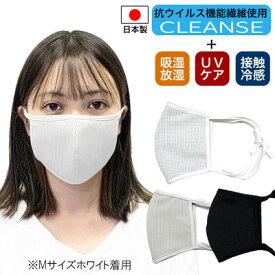 布マスク 抗菌・抗ウイルス クレンゼ【蒸れにくい 吸放湿 UV機能 涼しい 洗える洗濯可能 大人 子供 日本製 繰り返し】