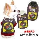 【犬 服 犬の服 ドッグウェア 名入れ】愛犬のお名前入り お吸い物ワンコ シャツ【202002】【お椀 パロディ チワワ ダックス トイプードル おもしろい コーギー】