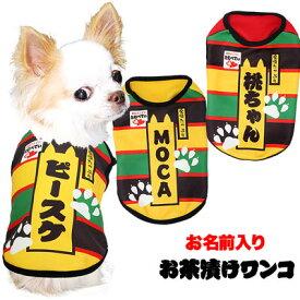 愛犬のお名前入り お茶漬けワンコ シャツ(SG/3D)《予約商品2021年2月下旬発送》《クーポンご利用で3点3999円福袋対象商品》