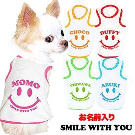 【犬 服 犬の服 ドッグウェア 名入れ 春 夏】ひんやり冷感クール 愛犬のお名前入り スマイルウィズユー タンクトップ(BW)《送料無料》《2020年4月下旬発送》