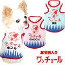 【犬 服 犬の服 ドッグウェア 名入れ】愛犬のお名前入り ワンチョール タンクトップ【202006】(SG/BW)【ひんやり冷感クール素材 パロディ 日本の夏 チワワ ダックス トイプードル きれい