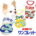 【犬 服 犬の服 ドッグウェア 名入れ】愛犬のお名前入り ワンコレット シャツ【202004】(SG/BW)【ひんやり冷感クール…