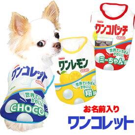 【犬 服 犬の服 ドッグウェア 名入れ】愛犬のお名前入り ワンコレット シャツ【202004】(SG/BW)【ひんやり冷感クール素材 パロディお菓子 チワワ ダックス トイプードル おもしろい マルチーズ 暑さ対策 熱中症対策】