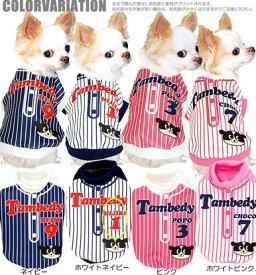 【犬 服 犬の服 ドッグウェア 名入れ】愛犬のお名前入り ベースボールシャツ(SG/3D)【ペットウェア ダックス トイプードル チワワ かわいい 柴犬】