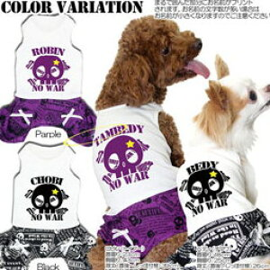 【犬 服 犬の服 ドッグウェア 名入れ】愛犬のお名前入り ノーウォードクロ つなぎ【goika】【スカル ロンパース トイプードル チワワ ダックス おしゃれ パグ】【〇】