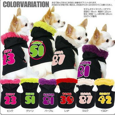 犬 服 名入れ 秋冬 背番号 パジャマ チワワ ダックス トイプードル 服 かわいい ヨーキー|愛犬のお名前入り★ボアパーカーブラックトレーナー