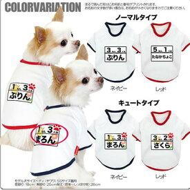 【犬 服 犬の服 ドッグウェア 名入れ】愛犬のお名前入り わんこ体操服 和柄【ペットウェア チワワ ダックス トイプードル かわいい ポメラニアン】