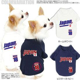 犬 服 ドッグウェア 名入れ 秋冬 ペット ダックス トイプードル チワワ 服 おもしろ マルチーズ 愛犬のお名前入り ワンルドベースボールクラシック 野球ユニフォームサムライ ジャパン