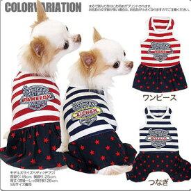 【犬 服 犬の服 ドッグウェア 名入れ】愛犬のお名前入り アメリカンヒストリー つなぎ&ワンピース【goika】【ダックス トイプードル チワワ おもしろ ヨーキー】