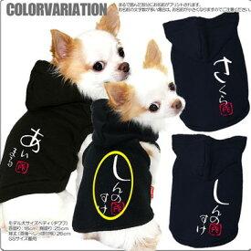 【犬 服 犬の服 ドッグウェア 名入れ】愛犬のお名前入り かなあそび パーカー【和柄 チワワ ダックス トイプードル おしゃれ ポメラニアン】
