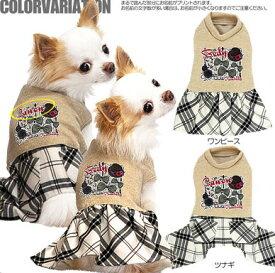 【犬 服 犬の服 ドッグウェア 名入れ】愛犬のお名前入り ワンダーランド つなぎ&ワンピース【goika?】【男の子 女の子 トイプードル チワワ ダックス かっこいい シュナウザー】